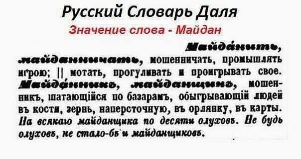 blyadstvo-slovar-dalya