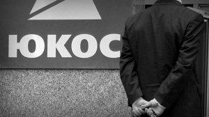 Дело ЮКОСа угрожает приватизации
