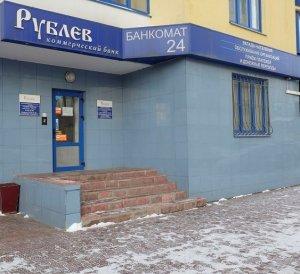 "Ставки по трем вкладам понизил банк ""Рублев"""