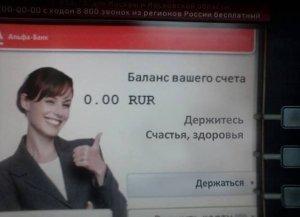 Идею закрывать счета в банках без участия клиентов обсудили с Медведевым