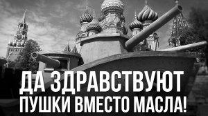 """[сыграть """"от оборонки"""" в бюджетных баталиях] Как будет развиваться российский ОПК при новом трехлетнем бюджете?"""