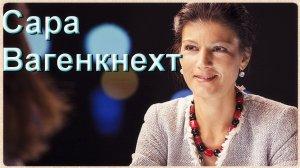 """""""Конфликт с Россией вредит Европе"""": депутат бундестага Сара Вагенкнехт в интервью RT"""