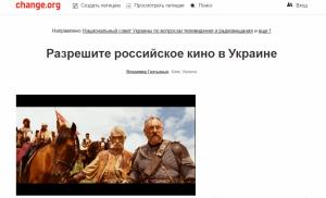 Верните российское кино! Украинцы о запрете русских кинолент