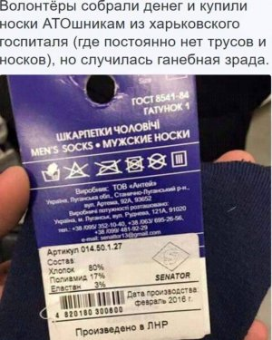 Украинским военным закупили носки, сделанные в ЛНР