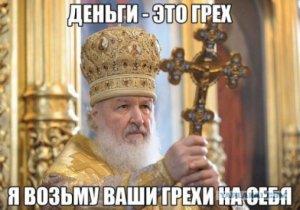 Патриарху Кириллу хотят подарить освященный люксовый мобильный телефон