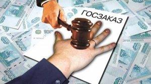 Москва подписала контракт на 16 млрд с компанией, отстранённой от тендера