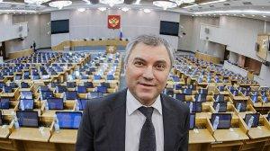 Вячеслав Володин о причинах и следствиях его демонизации