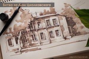 Битва за Дом Циолковского