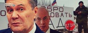 Януковичу и Азарову официально запрещен въезд в ДНР как предателя