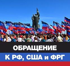 Обращение к  Путину, Трампу и Меркель по ситуации в Донбассе подписали свыше 317 тыс. жителей ДНР