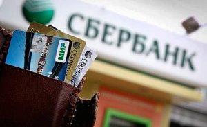 Крупнейший российский банк покинул Украину