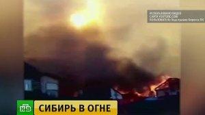 Установлен виновник пожара, уничтожившего поселок в Иркутской области