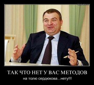 """Дачу Сердюкова"" под Анапой возвращают хозяину"