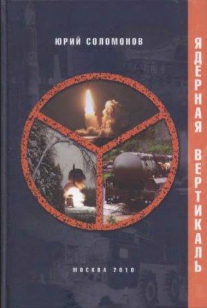 Вертикаль распада. Книга Ю.Соломонова о российском ВПК