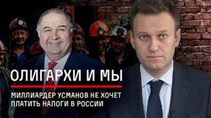 Навальный рассказал об источниках состояния Усманова