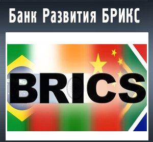 Банк БРИКС выпустит рублевые облигации в 2017 году