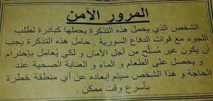 Коалиция США разбросала над Раккой странные листовки с угрозами, адресованные непонятно кому