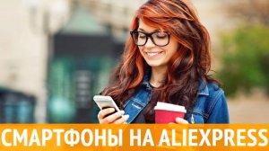 Какой телефон купить на Aliexpress? - Лучшие и недорогие смартфоны на Aliexpress
