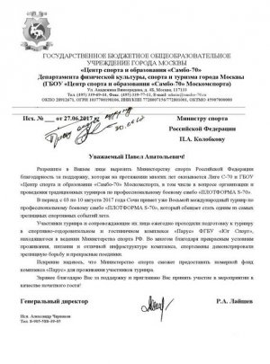 Депутат Лайшев подставил министра спорта из-за дружбы с беглым депутатом Скочем