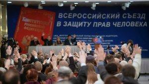 Правозащитники РФ на своем съезде потребовали отменить ряд законов