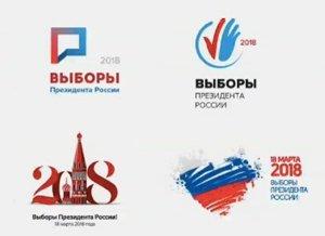 Логотип информационно-разъяснительной кампании, призванной рассказать избирателям о предстоящих 18 марта 2018 года выборах  президента, из 77-ми вариантов после жарких споров определил Центризбирком
