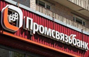 ЦБ объявил о санации Промсвязьбанка