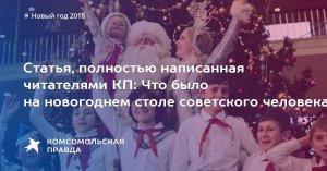Статья, полностью написанная читателями КП: Что было на новогоднем столе советского человека (Как страна проводила ночь с 31 декабря на 1 января, и сколько к этому готовилась)