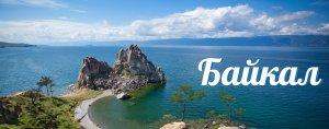 Туристические достопримечательности Байкала.