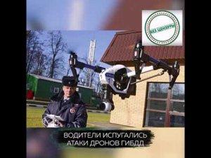 Сотрудники ГИБДД научились брать взятки спомощью дронов