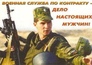 Шойгу: Россияне дают взятки, чтобы служить по контракту