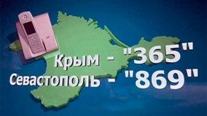 В ООН признали российский телефонный код для Крыма