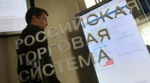 Рынок акций РФ закончил день рекордным почти за два года взлетом индекса РТС