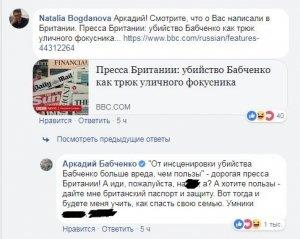 """""""А иди, пожалуйста, на@уй, а?"""" Бабченко не понравилась реакция британских СМИ на свое воскрешение"""