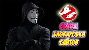 Госдума приняла закон о штрафах за использование анонимайзеров