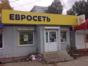 """""""Связной"""" рассказал о ликвидации бренда """"Евросеть"""""""