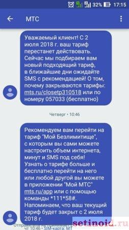 """""""МТС"""" принудительно переводит абонентов на платные тарифы"""