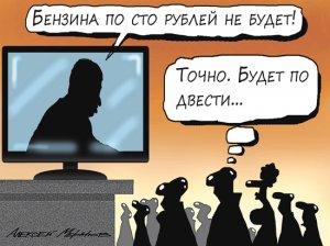 """Из-за цен на бензин нефтяники объявили """"войну"""" Путину и правительству"""