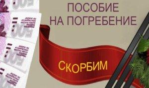 Депутат предложил хоронить за счёт государства умерших до пенсии россиян