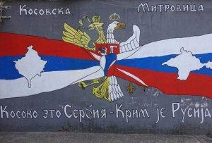 Россия предложила США признать Косово частью Сербии