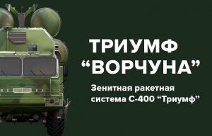 С-400 в ходе учений на Камчатке уничтожили сложную скоростную воздушную цель