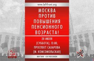 Жители регионов Северо-Запада РФ вышли на митинги против пенсионной реформы