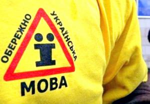Попытки ввести на Украине многоязычие будут считаться провокацией языкового раскола, межэтнического противостояния, свержения конституционного строя - из Закона о защите украинского языка
