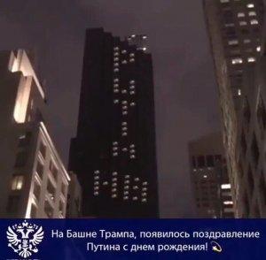 """Трамп наш"": на башне имени президента США появилось поздравление Путина"