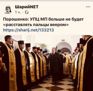 """Порошенко заявил, что УПЦ больше не будет """"расставлять пальцы веером"""" (Лукаш: У Порошенко """"дупло в перьях, а пальцы веером"""")"""
