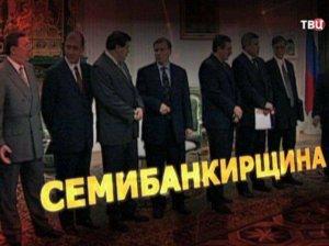 """""""Они ничего не забыли и ничему не научились"""". Что хотел сказать Чубайс, обвинивший россиян в неблагодарности к олигархам?"""