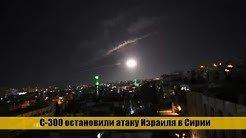 Опубликовано видео отражения ракетного удара по Дамаску