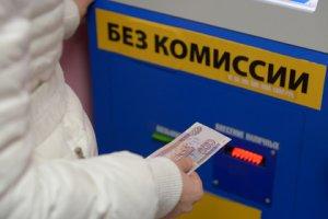 Центробанк призвал отменить комиссию за переводы