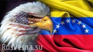 Представитель госдепа по Венесуэле заявил о возможности вооруженного вмешательства и обсуждении вопроса гуманитарной помощи