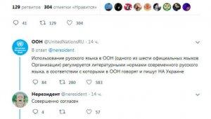 """В ООН разъяснили, почему в ООН говорят и пишут """"на Украине"""", а не """"в Украине"""""""