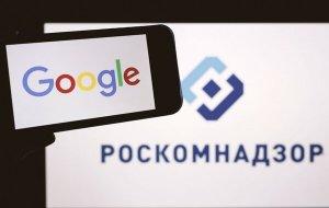 Американцы сдались: Google подчинился Роскомнадзору